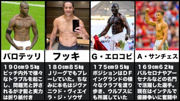 【ムキムキボディ】筋肉がすごいサッカー選手TOP12【サッカー】