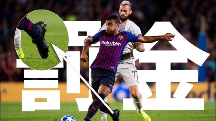 【サッカー】歴代最も高額な罰金TOP7