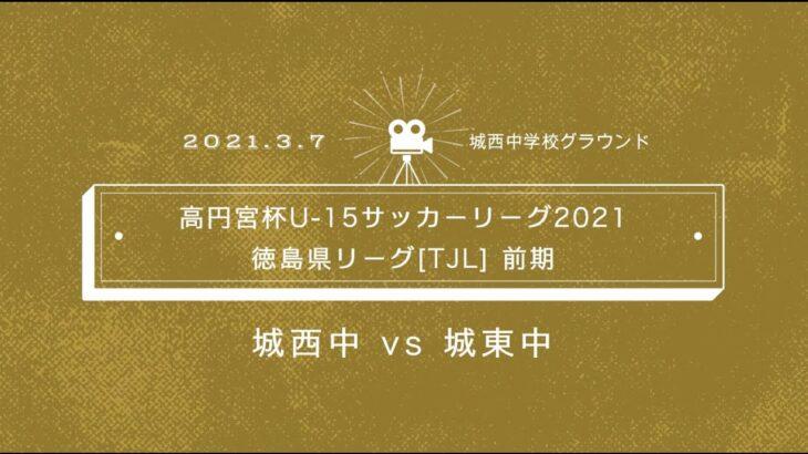 高円宮杯U-15サッカーリーグ2021 徳島県リーグ[TJL](城西中 vs 城東中)