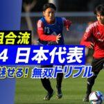 【U-24日本代表】久保建英ら合流で全23選手集結!三笘薫は練習からキレのあるドリブル魅せる