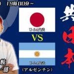 【副音声的生配信】U-24代表戦!元サッカー部が『日本代表vsアルゼンチン戦』を実況&解説&応援するから一緒に観よう!のアーカイブ【親善試合】