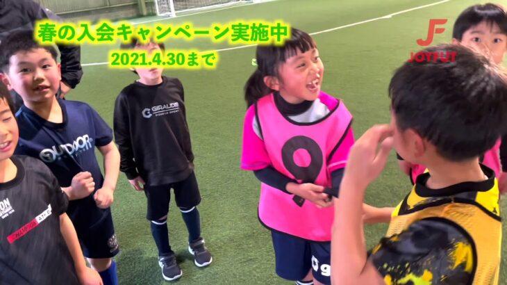 ジョイフットサッカースクール育成U8クラス