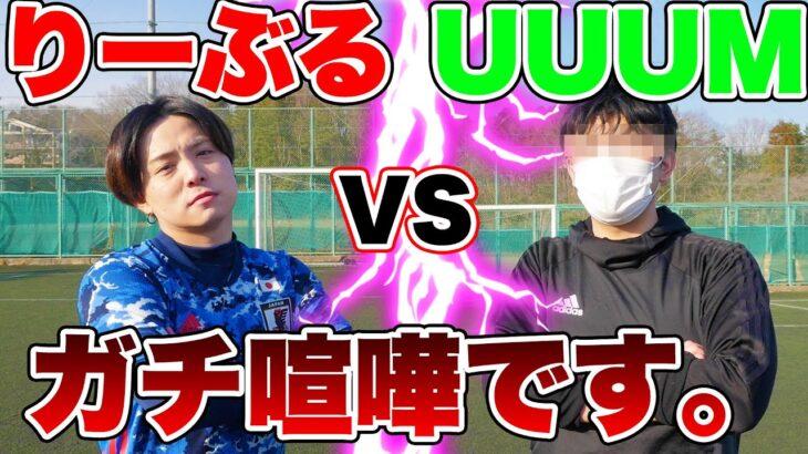 【サッカー】UUUMとガチ喧嘩!!!!!!!