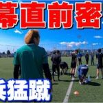 【サッカーVLOG】開幕直前密着!横浜猛蹴の練習に密着!