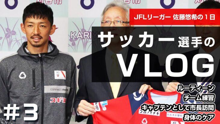 【サッカー選手VLOG】市長訪問、そして身体をケアする日 – JFLチームキャプテンのVLOG