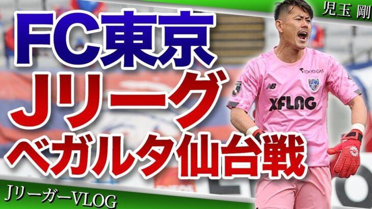 【サッカー選手VLOG】Jリーガーの試合までの過ごし方!ベガルタ仙台戦に向けて!FC東京、児玉剛の爆速ルーティーン!
