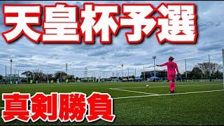 【サッカー VLOG】世界一のパントキックを持つGKに完全密着22