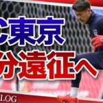 「サッカー選手VLOG」Jリーグ、大分トリニータ戦へ向けて遠征へ!FC東京、児玉剛の爆速ルーティーン!