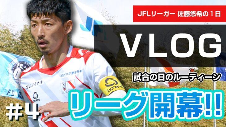 【サッカー選手VLOG】JFL開幕!!試合の日のルーティーン – JFLチームキャプテンのVLOG