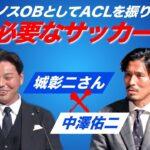 【VSボンバー】城彰二さんと語る日本サッカーの未来 | 中澤佑二