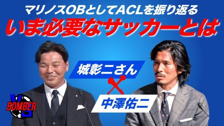 【VSボンバー】城彰二さんと語る日本サッカーの未来   中澤佑二