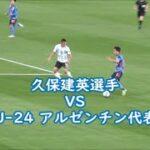サッカー日本代表・久保建英選手 VS U−24アルゼンチン代表プレー集