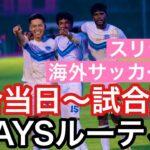【サッカーVlog】試合当日〜試合翌日!2DAYSルーティン!【Football life in Sri Lanka🇱🇰#26】