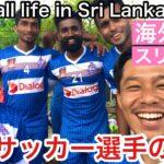 【Vlog】海外サッカー選手の日常『リカバリートレーニングの日』【Football life in Sri Lanka🇱🇰#17】