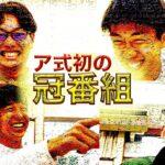 新冠番組『早稲田大学ア式蹴球部(サッカー部)、YouTube始めました』