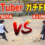 【第6回!?】サッカー系YouTuberと本気のフリーキック対決!!【tatsuyaTUBE編】