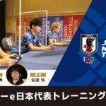 サッカーe日本代表トレーニングマッチ|元日本代表 名波浩氏も参戦!!