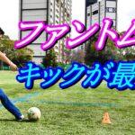 サッカースパイク キックが蹴りやすい、飛ぶ、曲がる!ファントムgt、ロングキック、カーブ☝