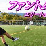 サッカースパイクファントムgtエリートプロのレビュー!(サッカースパイクナイキ、ag-pro)