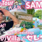 【subtitle】サッカー選手と嫁とタイ〈vlog#140〉撮らずにはいられなかったサムイ島のヴィラ🏝💓人生一すごいところに泊まったと大はしゃぎでハウスツアーしてます😍お値段も意外だった👀‼️