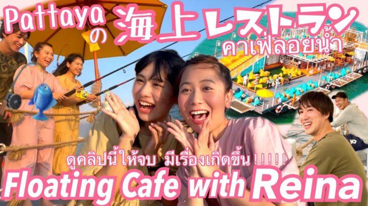 【subtitle】サッカー選手と嫁とタイ〈vlog#142〉念願の釣り🎣パタヤで話題のオシャレな海に浮かぶカフェにReina in Thailandのれなっちと行ってきました💓最後には奇跡が😍