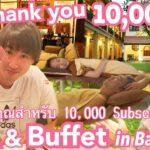 【subtitle】サッカー選手と嫁とタイ〈vlog#143〉㊗️チャンネル登録数10,000人ありがとうございます🎉ご褒美Dayとしてバンコクで人気の極上スパと大好きな食べ放題に行ってきました😍
