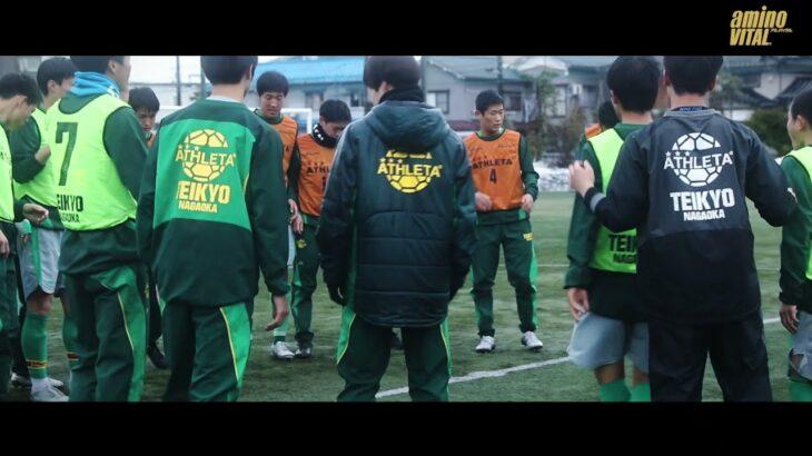 帝京長岡高校サッカー部の練習に潜入!-supported by Amino VITAL