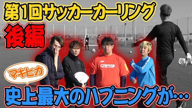 事件発生!マキヒカ&tatsuyaが本気でキレました。【サッカーリング後編】