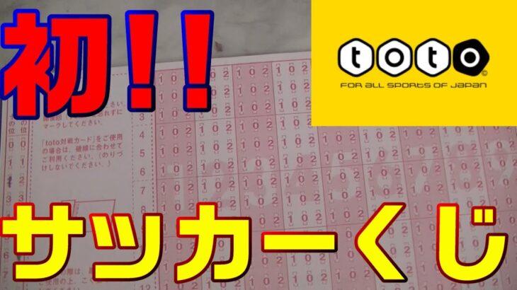 【初!!】サッカーくじtotoに挑戦!!