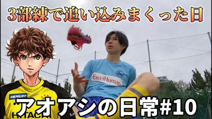 サッカー漫画【アオアシ】のトレーニングを行い、主人公の青井葦人を目指す物語#10