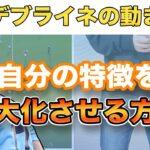 【デブライネから学ぶ】トップ下、ボランチ、中盤の動き方「サッカー」