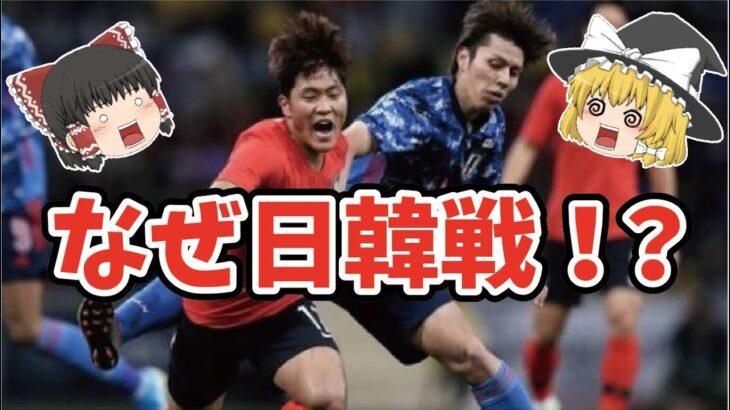 【ゆっくり解説】日韓戦について語る【サッカー】