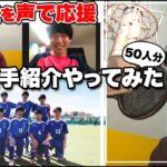 【高校最後の思い出づくりを声で応援!】サッカー部の選手紹介をやってみた