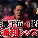 【ゆっくり解説】万年最下位…脱出!浦和レッズ【サッカー】