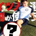 【おすすめ】ドイツ人サッカー選手愛用のブラックロールとは?