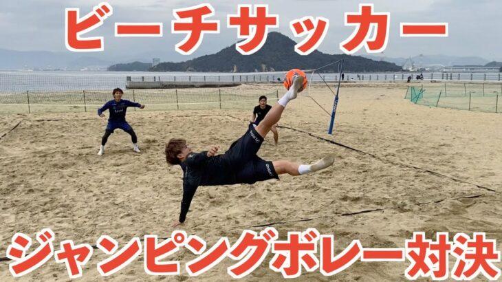 【ビーチサッカー】 ジャンピングボレー対決!#3 #ボレー#ビーチサッカー