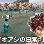サッカー漫画【アオアシ】のトレーニングを行い、主人公の青井葦人を目指す物語#11