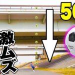 【サッカー神業】これトラップできるやついる?