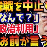 【韓国の反応】サッカー日韓戦、韓国人が中止を求めて文大統領に請願書を提出「我々は日本に政治利用されている」日本「それ完全にブーメランなんですけど…」