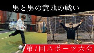 【検証】イケメンスポーツ上手い説!!サッカー編