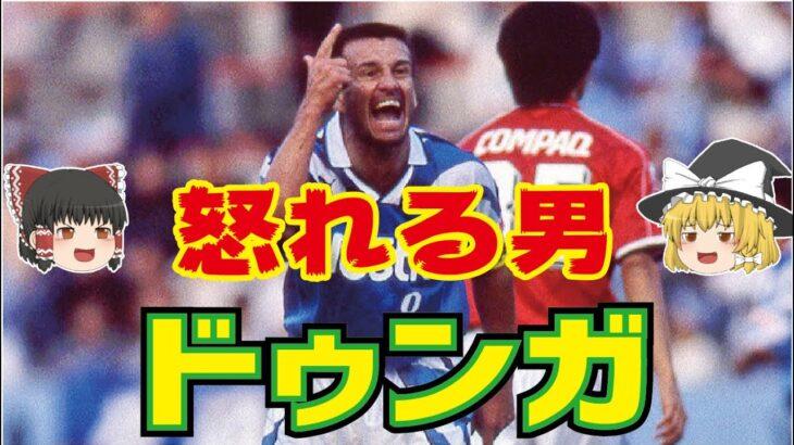 【ゆっくり解説】怒れるブラジル代表キャプテン・ドゥンガ【サッカー】
