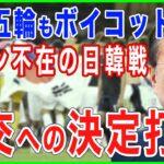 サッカー日韓戦に飛び交う罵詈雑言!!まさに断交への前夜祭!!