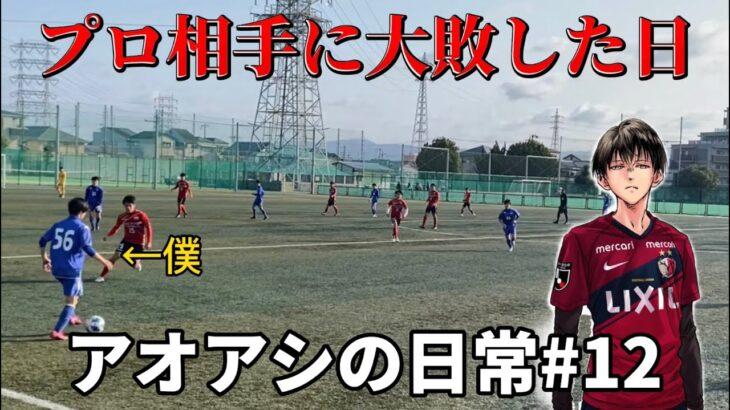 サッカー漫画【アオアシ】のトレーニングを行い、主人公の青井葦人を目指す物語#12