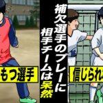 【感動】補欠のサッカー部員が出場した最後の試合…相手チームがフリーズした予想外のプレーとは【漫画動画】
