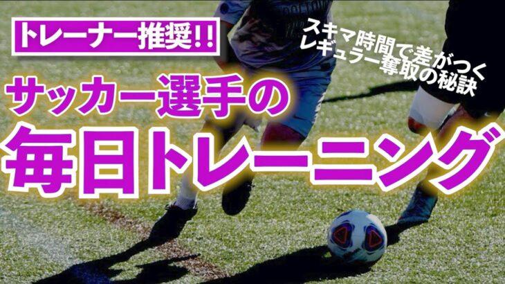 【厳選】時間がなくてもこれだけはやって欲しいトレーニング【サッカー選手必見】【ガクトレ 流】