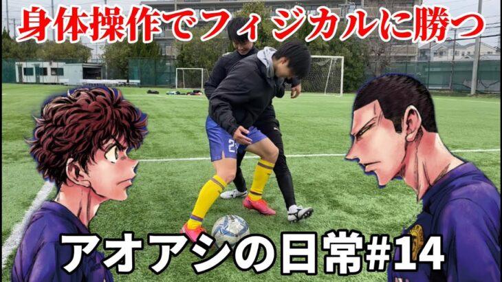 サッカー漫画【アオアシ】のトレーニングを行い、主人公の青井葦人を目指す物語#14