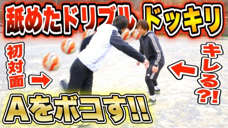 【サッカードッキリ】初対面の人に舐めたドリブルされたらキレる?