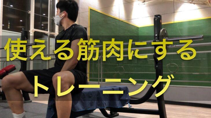 【サッカー選手必見】使える筋肉にするトレーニング