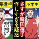 (猿真似サッカー選手)日本侮辱した元韓国代表が「性暴行」疑惑で大荒れに、やっぱり、結局そういうことですよ。(韓国の反応)