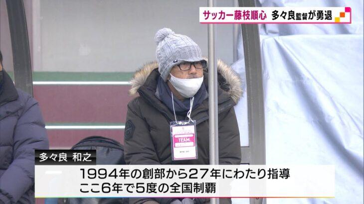 サッカー藤枝順心 多々良監督が勇退(静岡県)